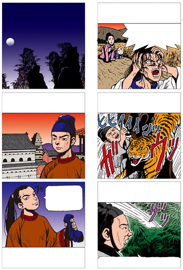 名作紹介携帯サイト用漫画