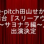 Q-pitch田山せかい