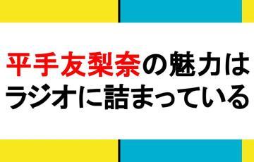 平手友梨奈 ラジオ 魅力