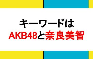 日向坂46 ソンナコトナイヨ 奈良美智