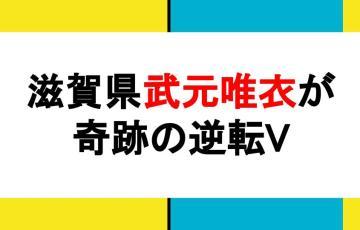 欅坂46 武元唯衣