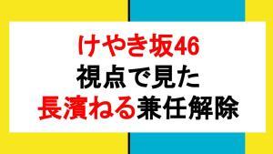 日向坂46 けやき坂46 長濱ねる