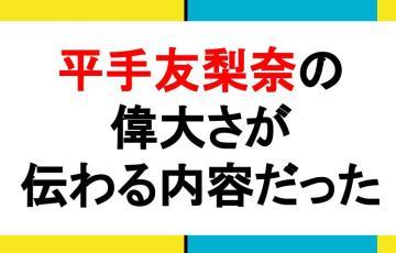 欅坂46 平手友梨奈 ドキュメンタリー映画