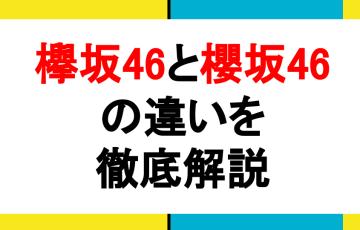 櫻坂46 欅坂46