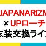 JAPANARIZM UPローチ