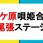 関ケ原唄姫合戦 尾張ステージ