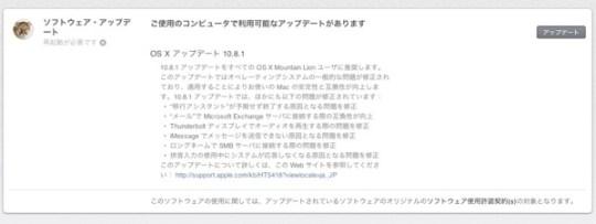 10 8 1 update20120824