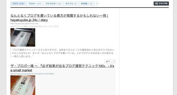 スクリーンショット 2012 04 06 10 27 47