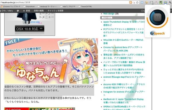 スクリーンショット 2012 04 20 15 20 04