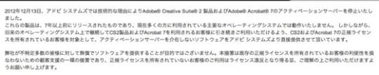 Adobe cs2 20130108 001