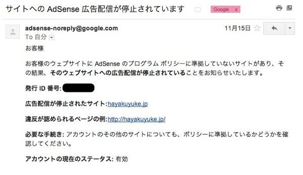 Adsense20121202 001