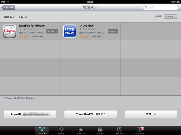 App store map 20120930 2