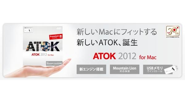 Atok2012formac 20120617