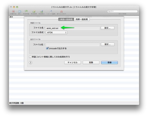 Atok2012formac 2chan kao 002