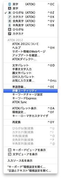 Atok2012formac 2chan kao 008