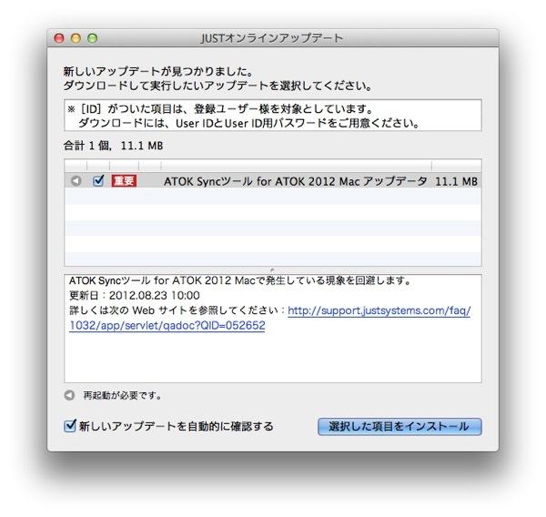 Atok update 20120824 1