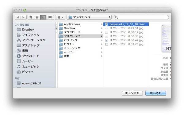 Chrome to safari 20120730 7