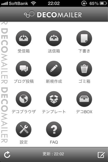 Decomail 20130120 00