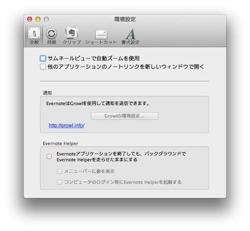 Evernote5formacbeta 20121103 01