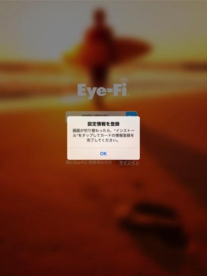 Eyefi mobi 20140117 06