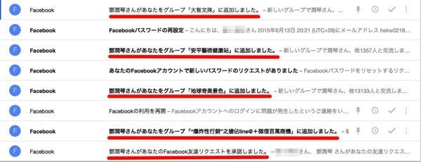 Facebook hack log