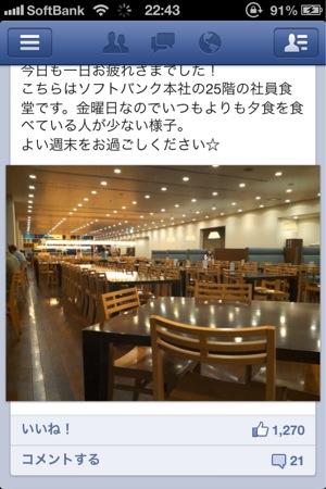 Facebook mobile app 20121116 2