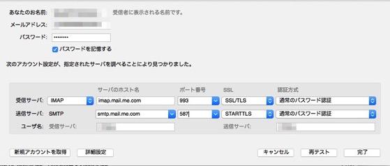 Gmail setup 20150514 09