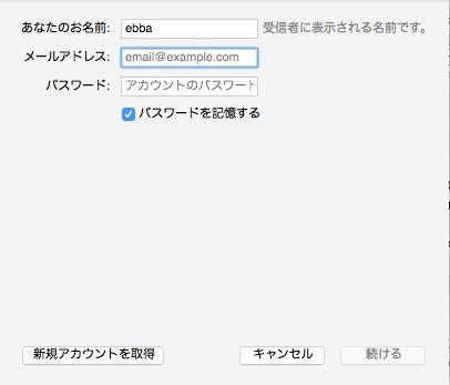 Gmail setup 20150514 12