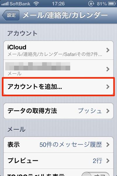 Gmail carddav 20120928 08