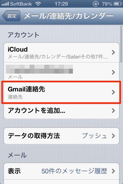Gmail carddav 20120928 12