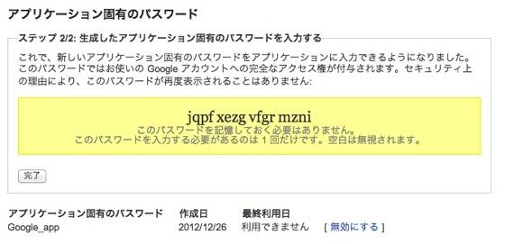 Google account fix 2012 12 27 0 44 04