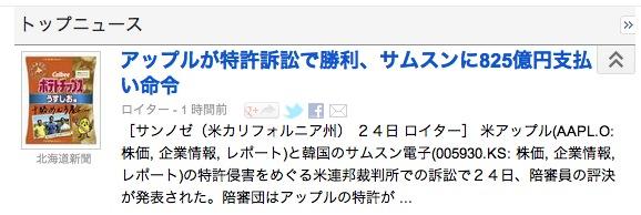 Google news thumb 20120825 1