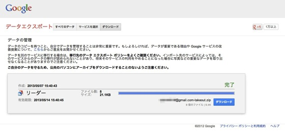 Google reader backup 20130507 2013 05 07 15 40 46