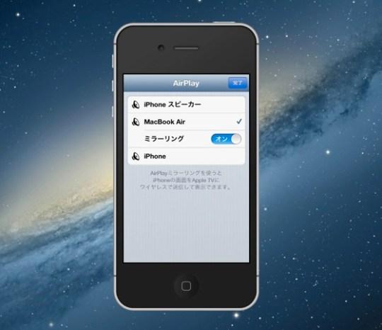 IPhone rec 20130703 6