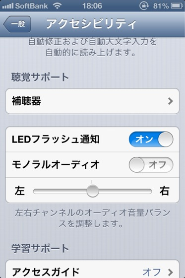 IPhone setting 20130108 21