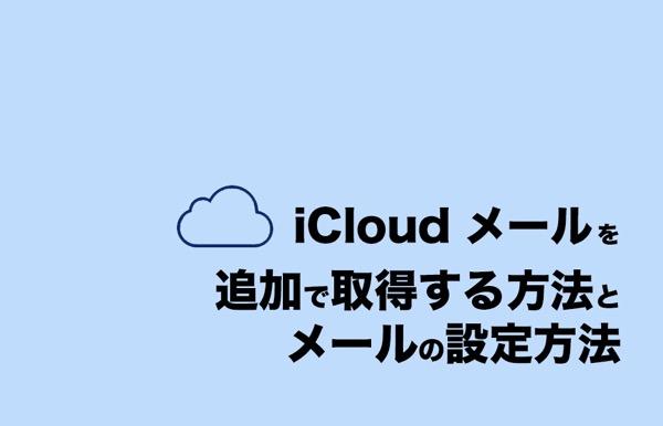 Icloud mail tsuika 20141221