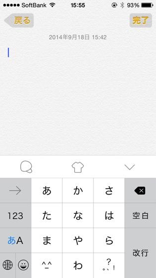 Ios8 shimeji 201409018 01