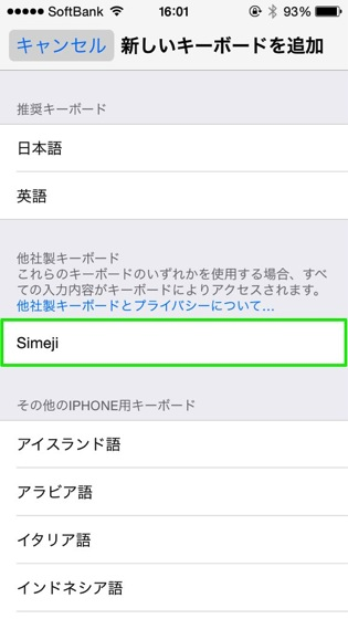 Ios8 shimeji 201409018 15