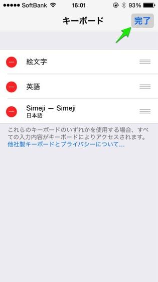 Ios8 shimeji 201409018 19