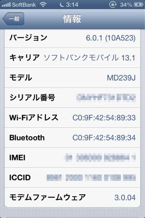 Ios 601 20121102 5