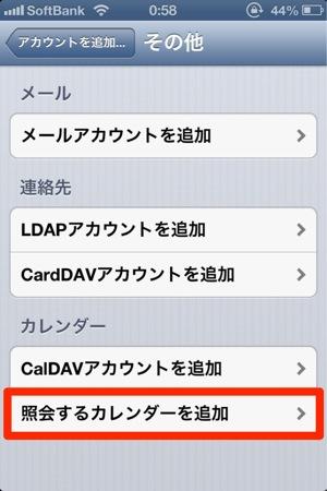 Ios ical japanese 20121104 09