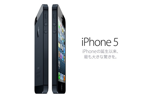 Iphone5 official design 20120913