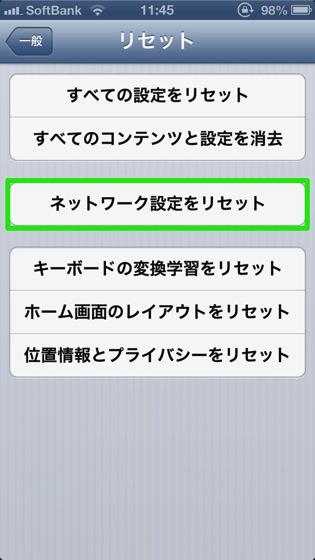 Iphone5 wifi 20130917