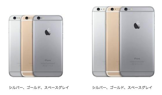Iphone6 201409010 2