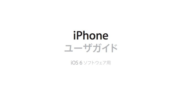Iphone ios6 manual20120912