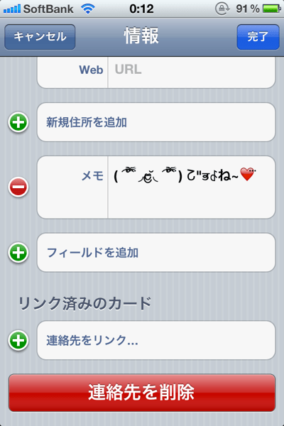 Iphone kaomoji 20120606 2319 008