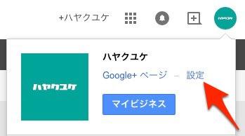 Jetpack google fix 20150516 15