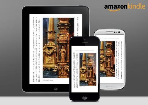Kindle 20130228