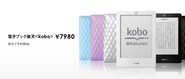 Kobo touch 20120710