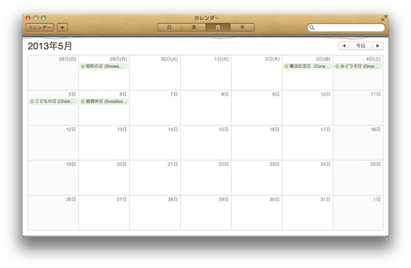 Mac calendar jpholiday 20120811 6